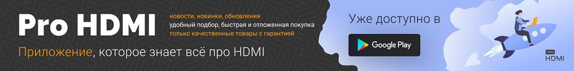 Pro HDMI - приложение, которое знает всё о мире HDMI