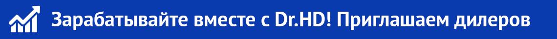 Dr.HD приглашает к сотрудничеству