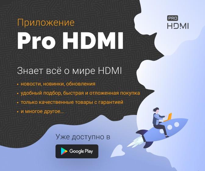 pro hdmi app - Мощное приложение, которое знает всё о мире HDMI