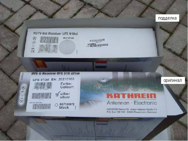 Kathrein UFS910 (Катрейн 910) - отличие оригинала от подделки