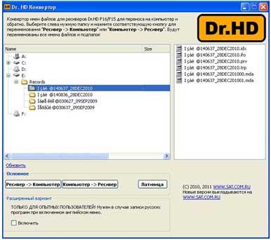 conv_01 Программа-конвертер для пользователей ресиверов Dr.HD и Topfield