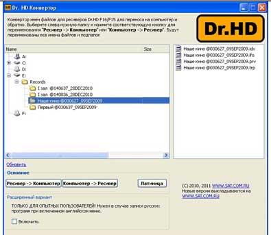 conv_02 Программа-конвертер для пользователей ресиверов Dr.HD и Topfield