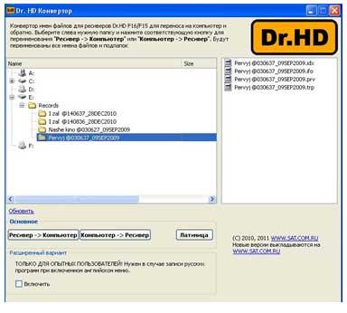 conv_03 Программа-конвертер для пользователей ресиверов Dr.HD и Topfield