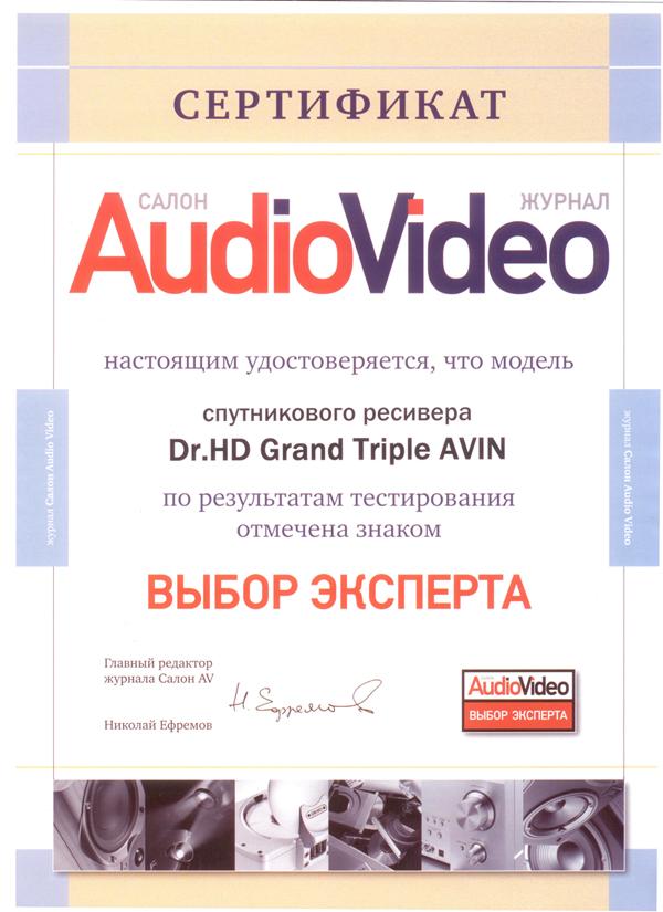 Сертификат Dr.HD Grand