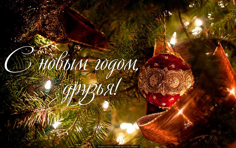 s-novim-godom С новым годом!!!