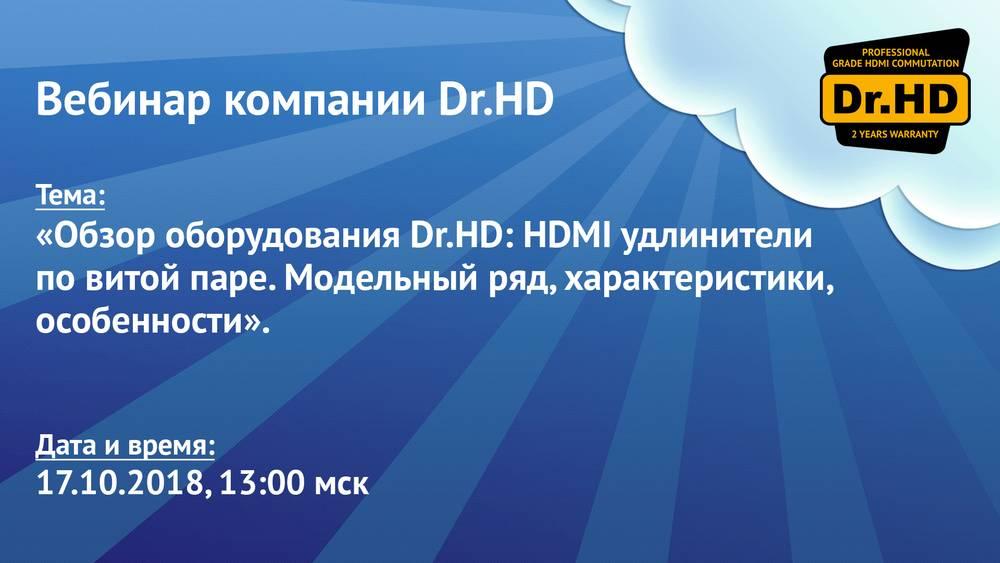 Третий вебинар компании Dr.HD